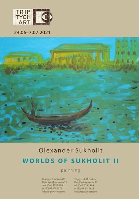 Олександр Сухоліт в галереї «Триптих АРТ»