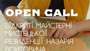 Open call: Мистецька резиденція Назарія Войтовича