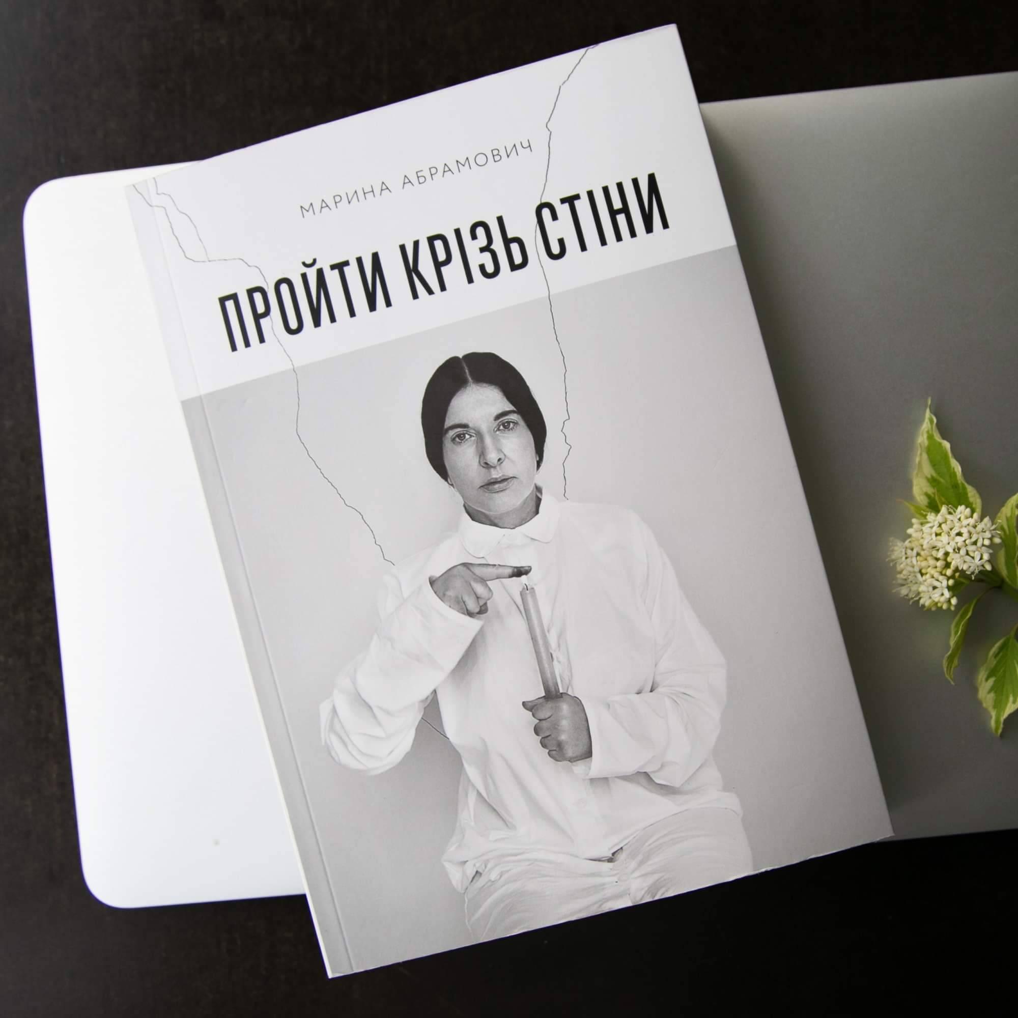 Новий тираж автобіграфії Марини Абрамович