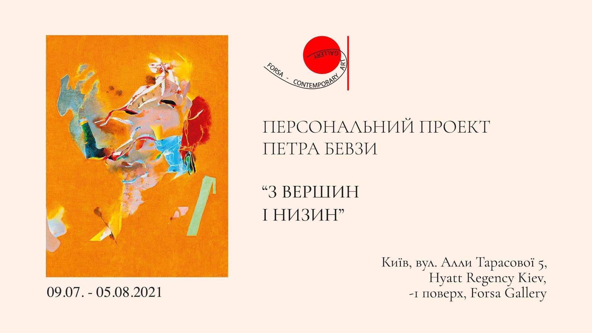 Петро Бевза в Forsa Gallery (Hyatt Regency Kyiv)