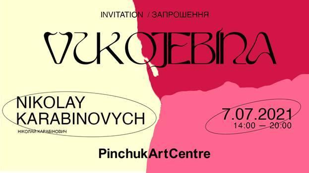 Ніколай Карабіновіч в PinchukArtCentre