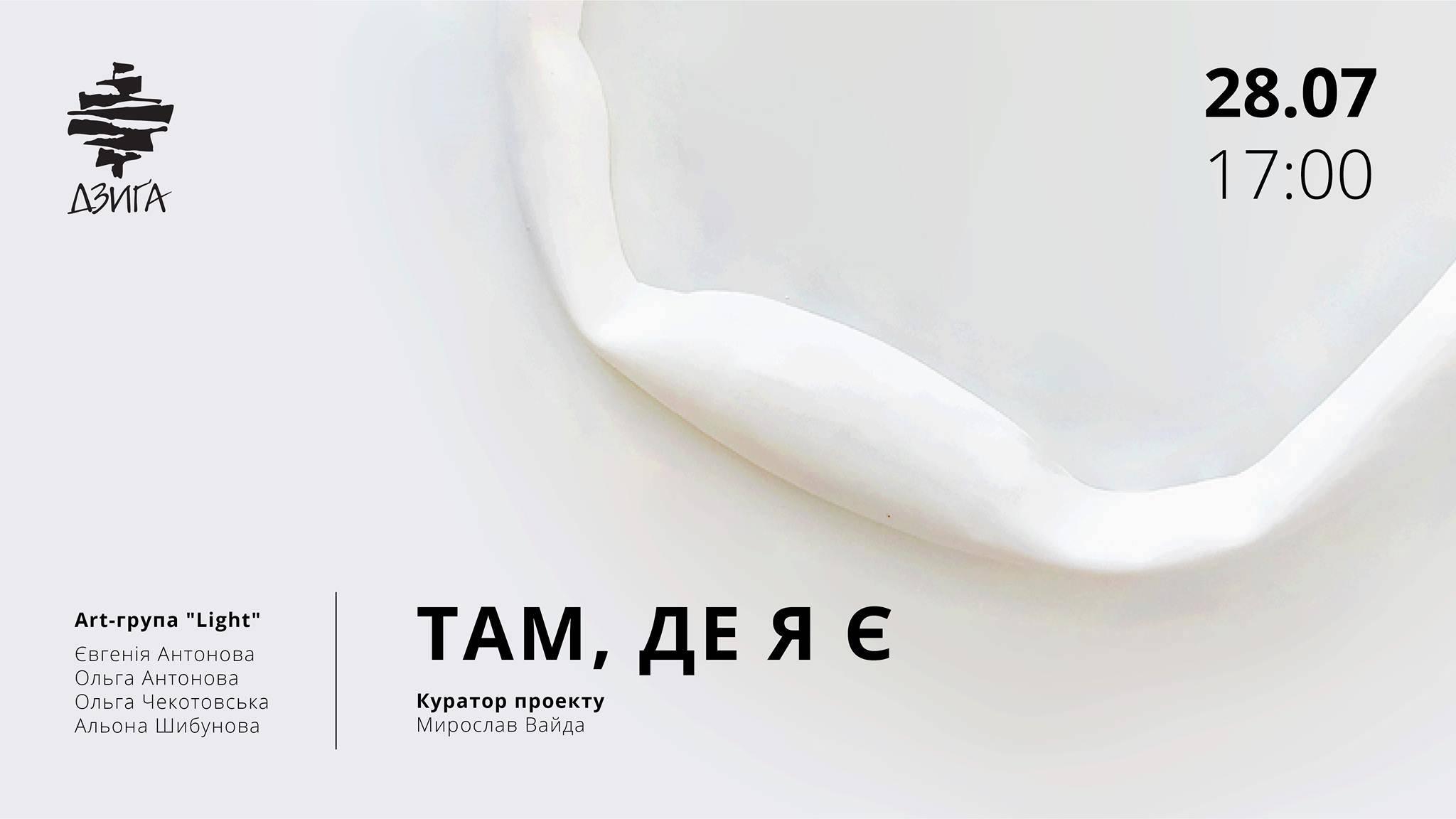 """""""Там, де я є"""" у галереї """"Дзиґа"""" (Львів)"""