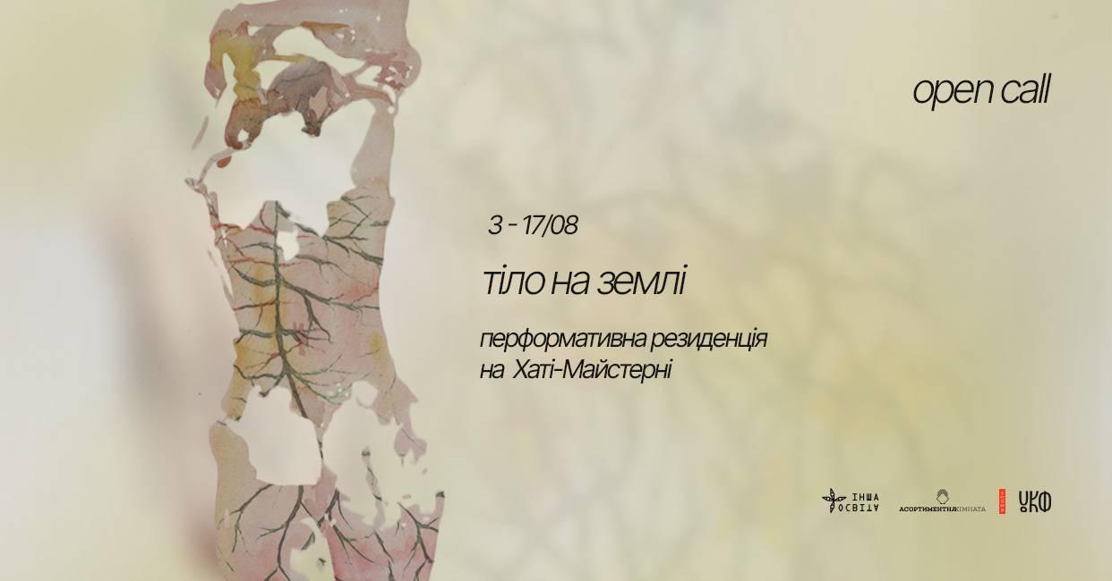 Тіло на землі: перформативна резиденція на Хаті-Майстерні (Ів.-Франківська обл.)
