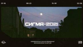 OPEN CALL. СИГМА-2021: Індивідуальні резиденції на базі Лабораторії звуку
