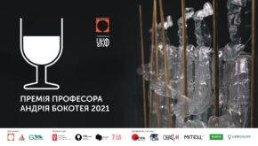 Премія професора Андрія Бокотея для молодих художників-склярів 2021