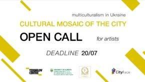 """OPEN CALL """"Культурна мозаїка міста"""" для художників"""