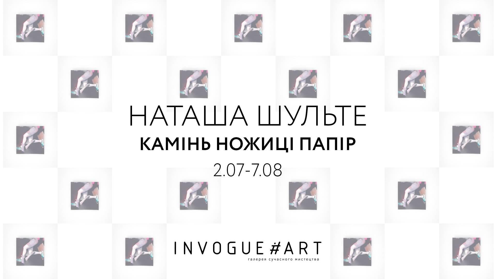 Наташа Шульте в Invogue#Art (Одеса)