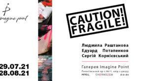 CAUTION! FRAGILE! у галереї Imagine Point