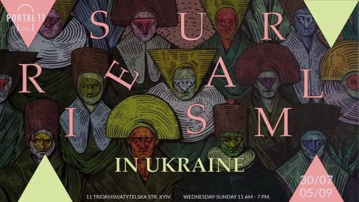 «Український Сюрреалізм» в галереї Portal 11