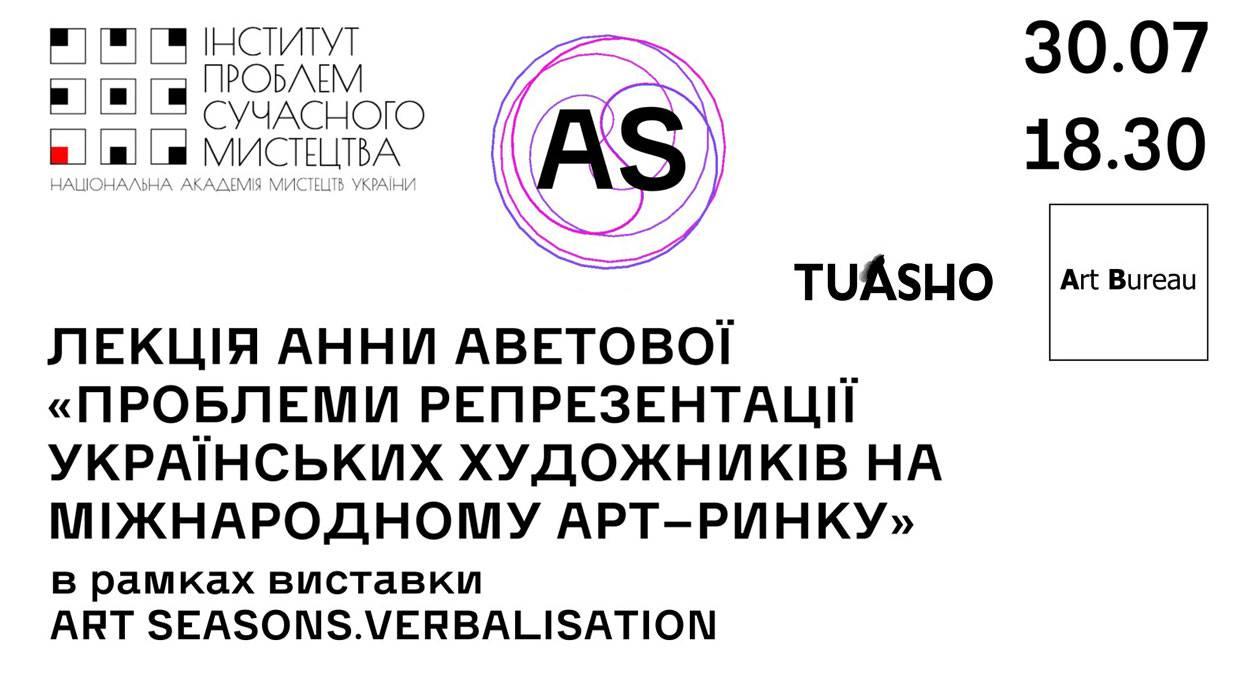 Анна Аветова в Інституті проблем сучасного мистецтва НАМУ