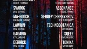 Містичний фестиваль електронної музики та візуального мистецтва