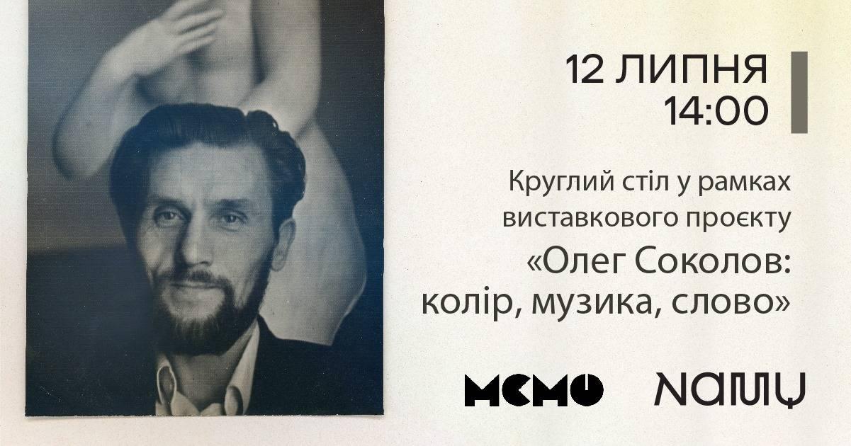 «Олег Соколов: колір, музика, слово» в NAMU