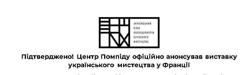 Виставка українського сучасного мистецтва в Центрі Помпіду