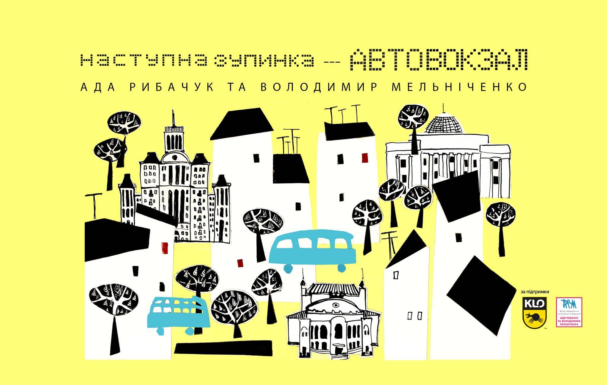 Ада Рибачук та Володимир Мельніченко в галереї «Дукат»