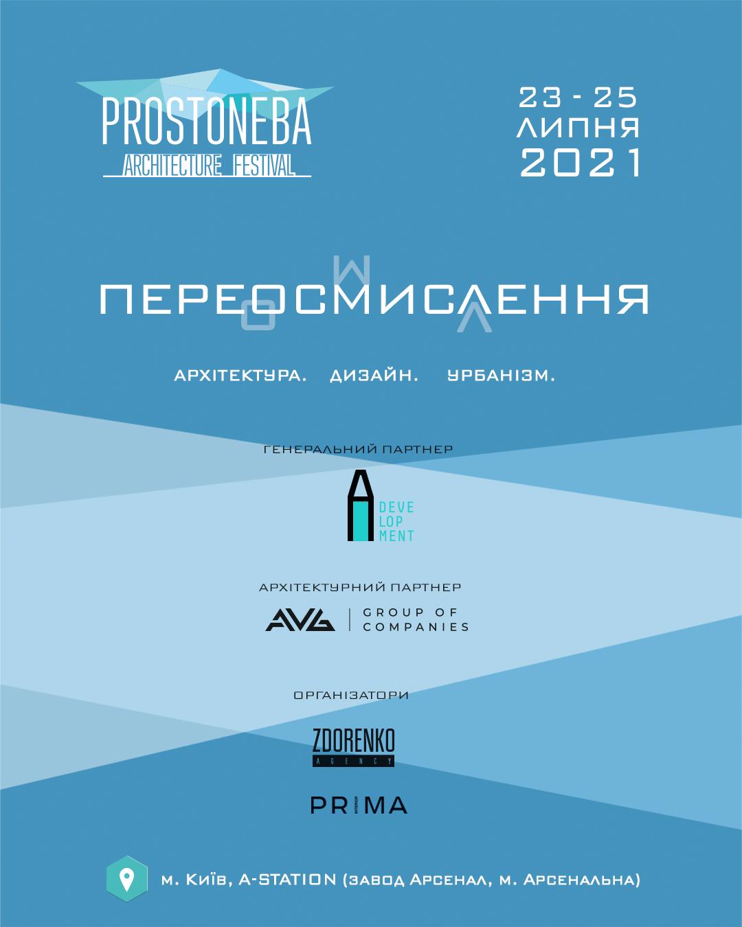 Всеукраїнський PROSTONEBA architecture festival