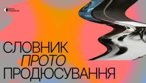 В Україні вперше створили словник продюсування проєктів