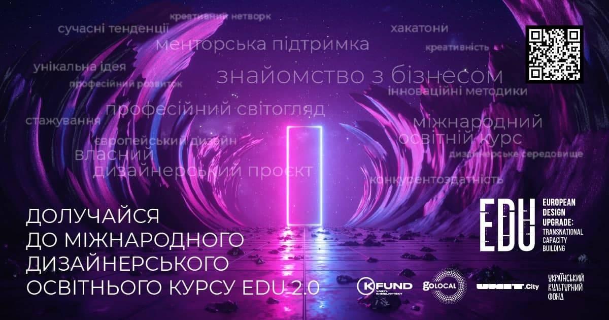 В Україні запустять другий сезон унікального міжнародного освітнього курсу з дизайну
