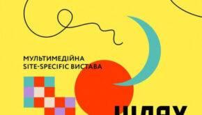 «ШЛЯХ ДО...» в Національному центрі «Український дім»