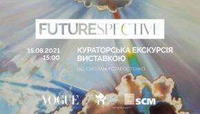 """Кураторська екскурсія виставкою «FUTURESPECTIVE..."""" у ЦСМ М17"""