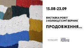Семен і Олена Верник в галереї Invogue#ART (Одеса)