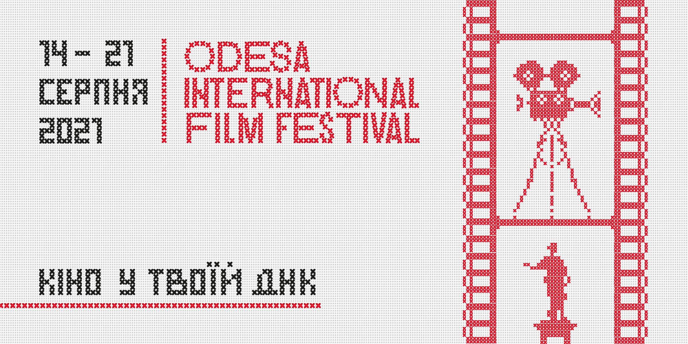 12-й Одеський міжнародний кінофестиваль
