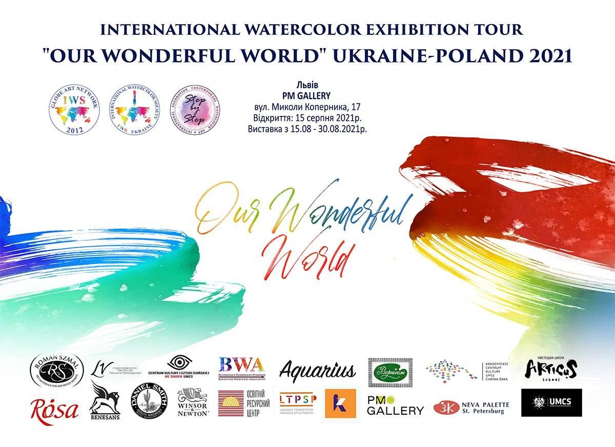 """Our wonderful world"" в PM Gallery (Львів)"