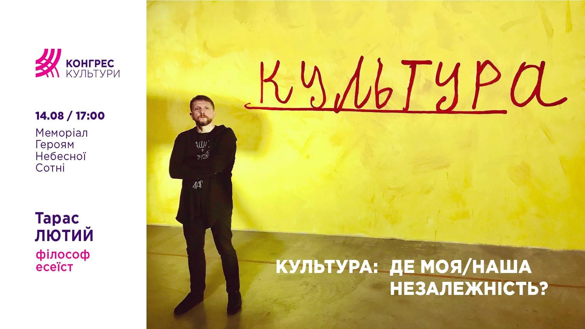 Тарас Лютий у Меморіала Героям Небесної Сотні