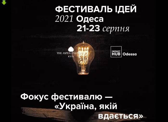 Фестиваль ідей-2021 (Одеса)