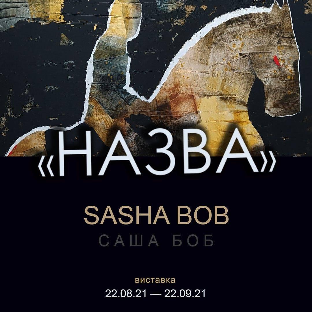 Sasha Bob в KIRISENKO ART GALLERY