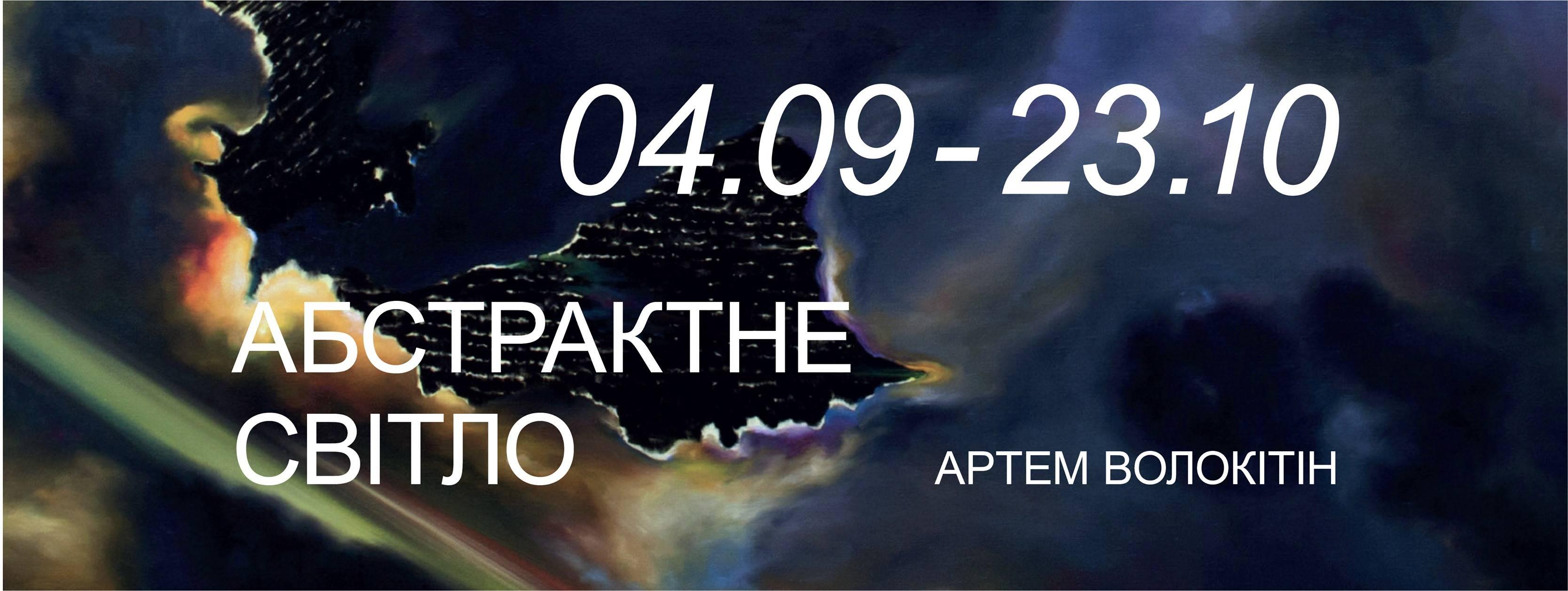 Артем Волокітін в NT-Art Gallery (Одеса)