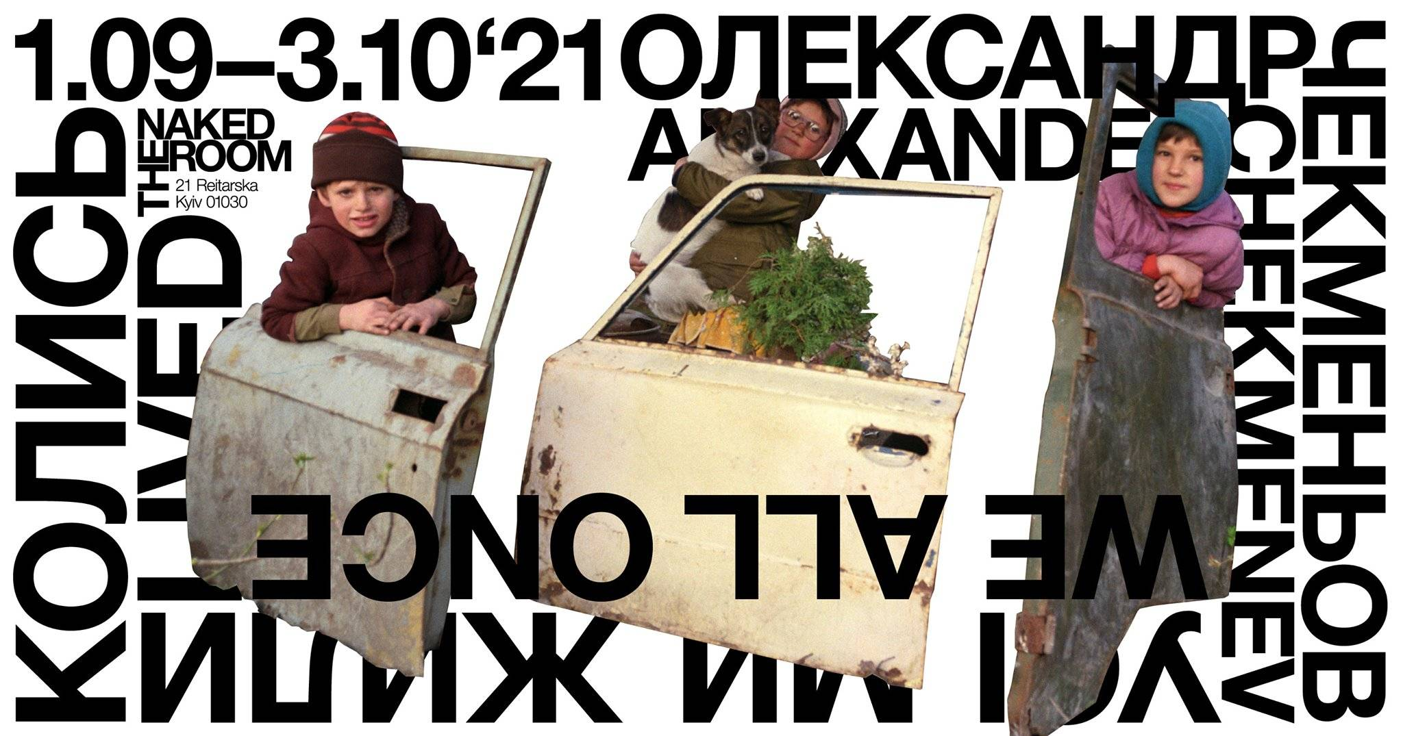 Олександр Чекменьов в The Naked Room