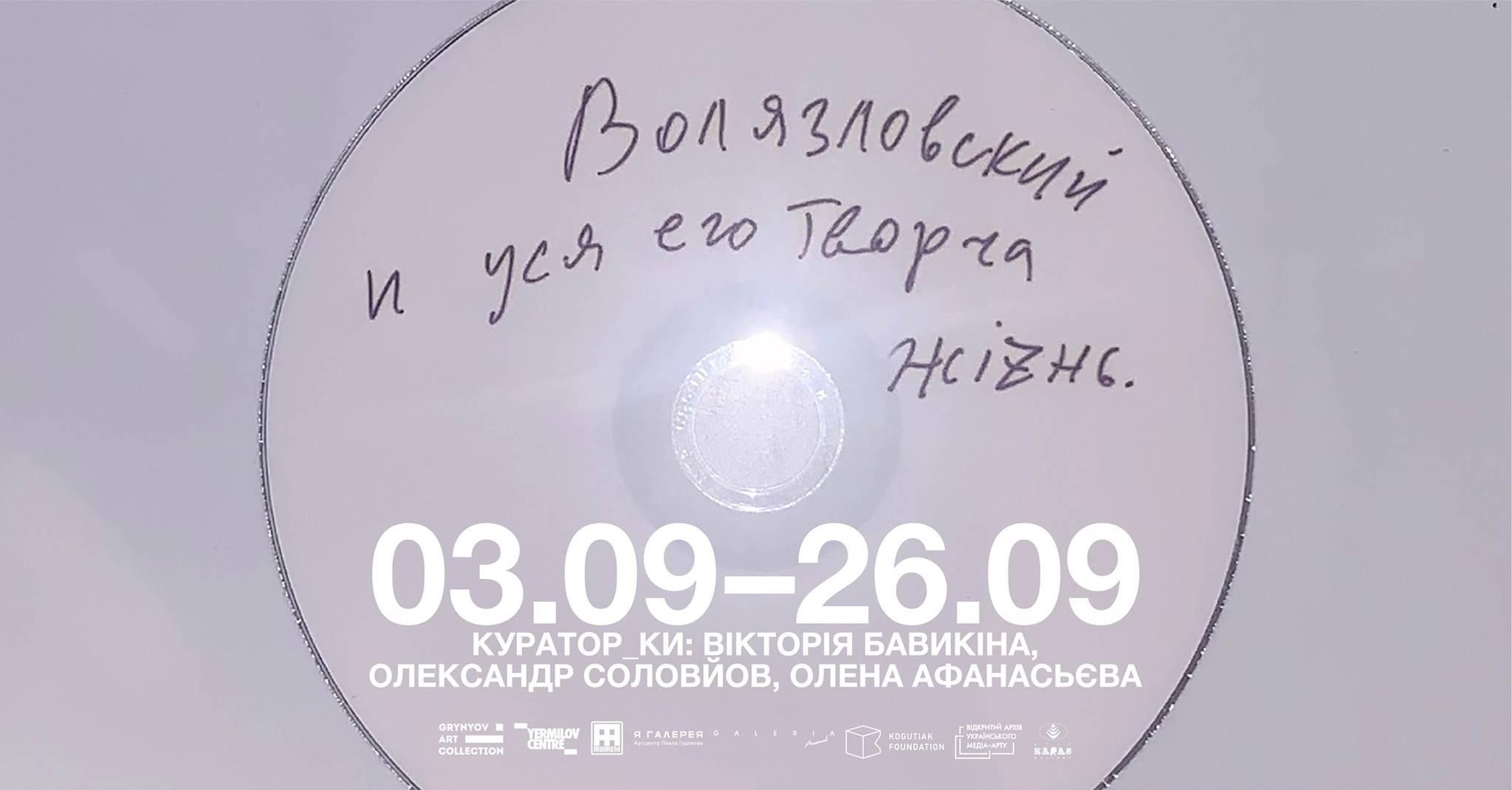 Виставка Стаса Волязловського в YermilovCentre
