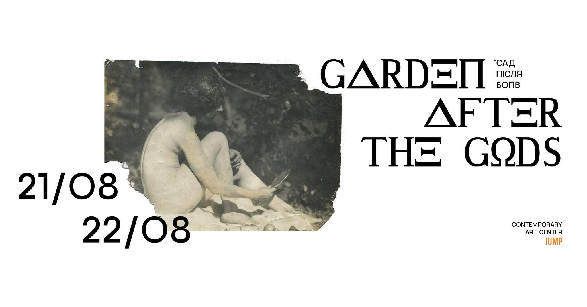"""""""Сад після богів"""" в JUMP Contemporary Art Center (Полтава)"""