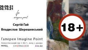 Сергій Гай і Владислав Шерешевський в Imagine Point
