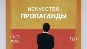 «Мистецтво пропаганди» в Приморську (Запорізька обл.)