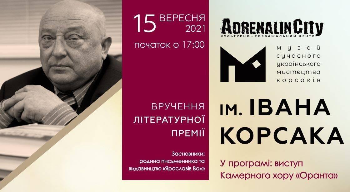 Вручення літературної премії в МСУМ Корсаків (Луцьк)