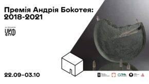 Премія Андрія Бокотея: 2018-2021 у галереї ЛНАМ (Львів)
