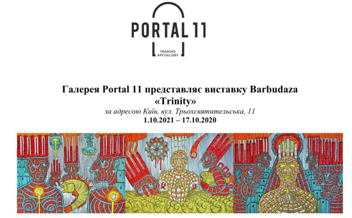 Barbudaza в галереї Portal 11