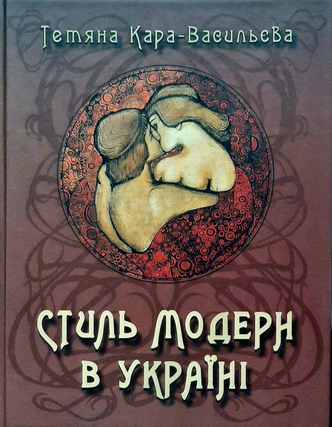 Тетяна Кара-Васильєва в НМУНДМ