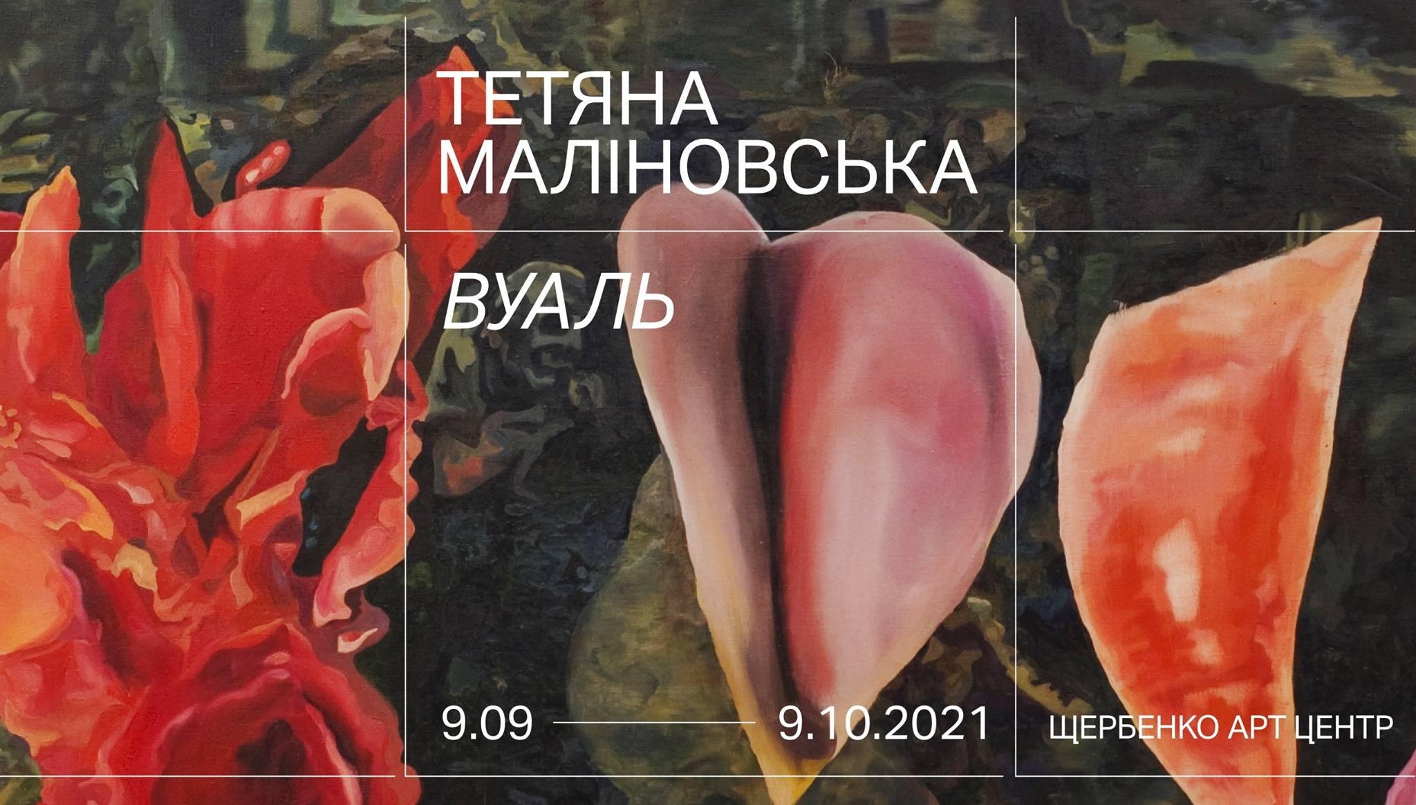 Тетяна Маліновська в Shcherbenko Art Centre