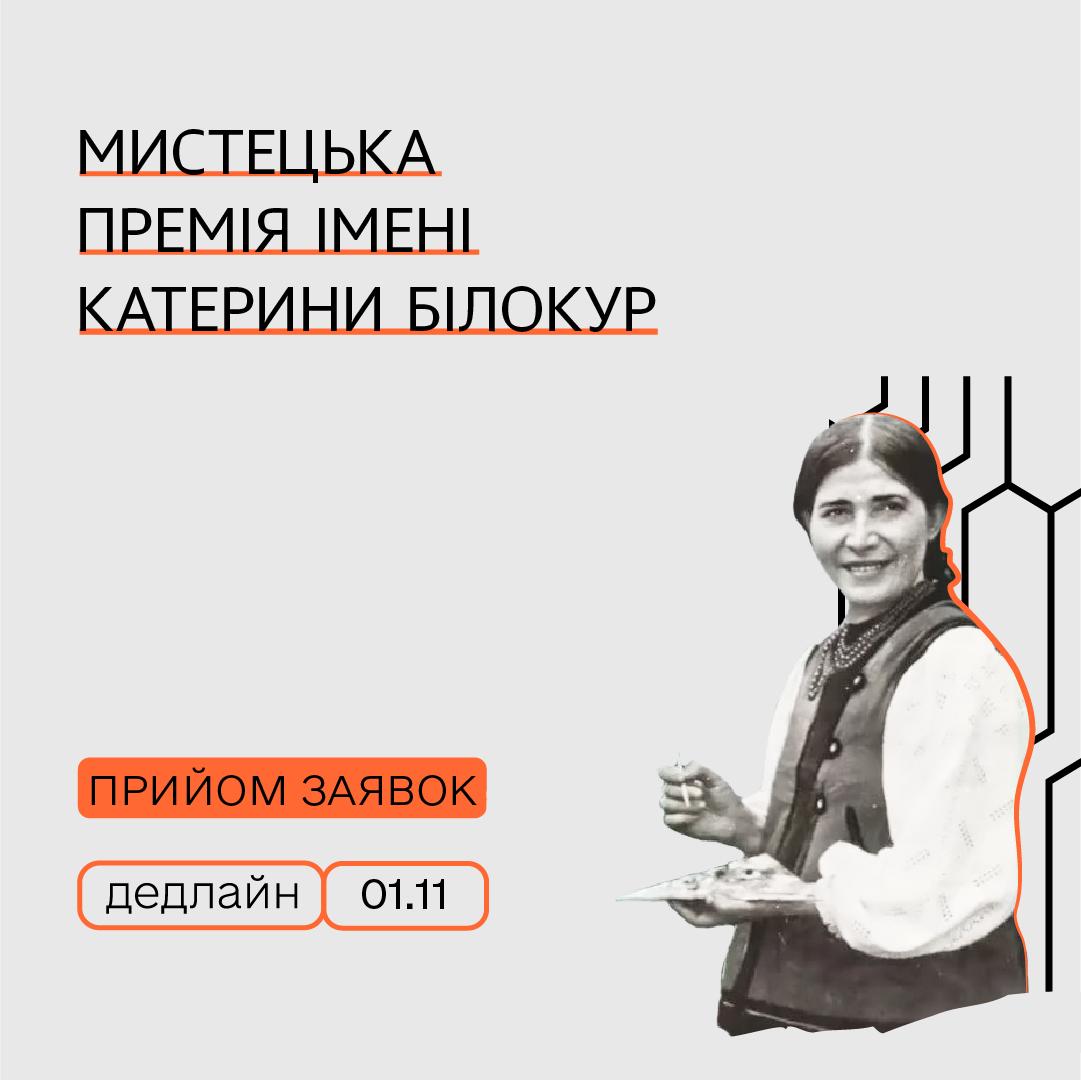 Конкурс на здобуття премії імені Катерини Білокур