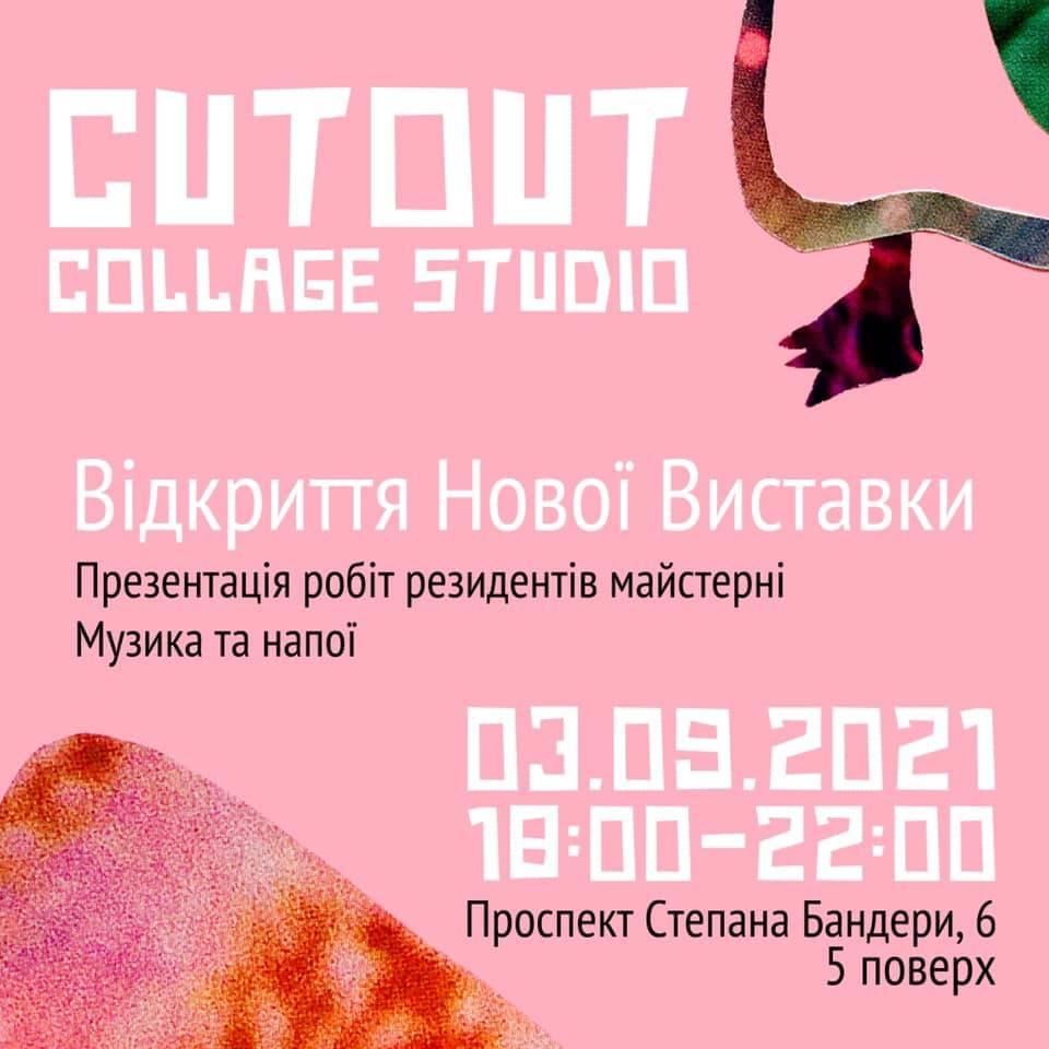 Відкриття нової виставки в CUTOUT COLLAGE STUDIO