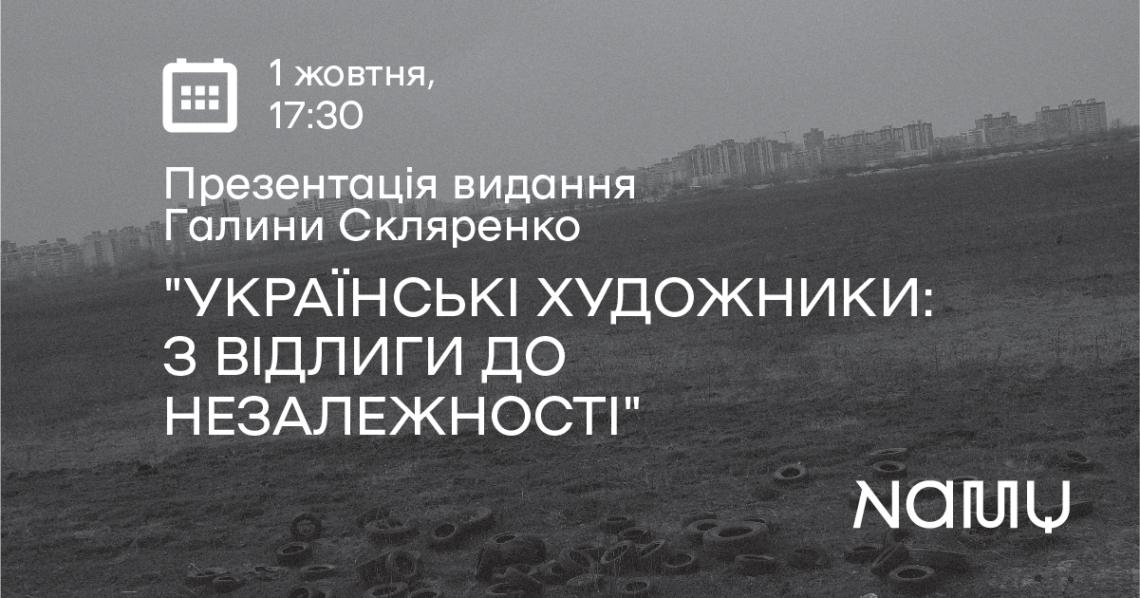 Галина Скляренко в NAMU