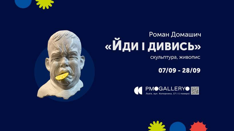 Роман Домашич у PM Gallery (Львів)