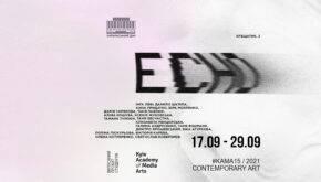 «ECHO» в НЦ «Український Дім»