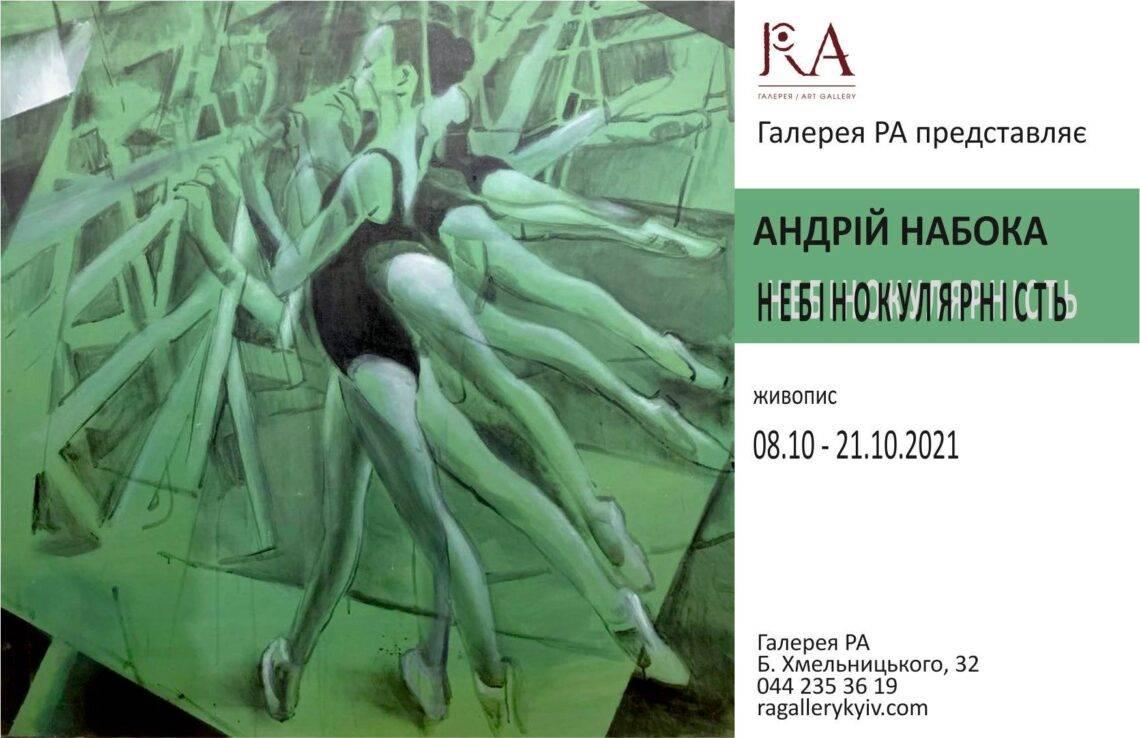 Андрій Набока в галереї РА