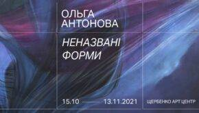 Ольга Антонова в Щербенко Арт Центр