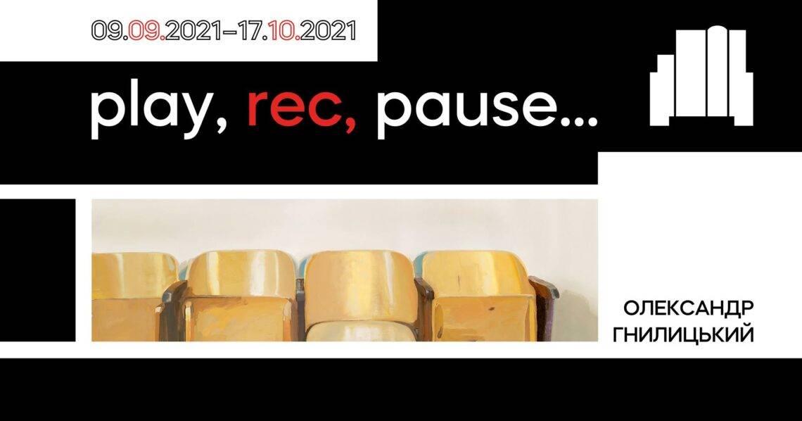 play, rec, pause... в музеї кіно Довженко-Центру