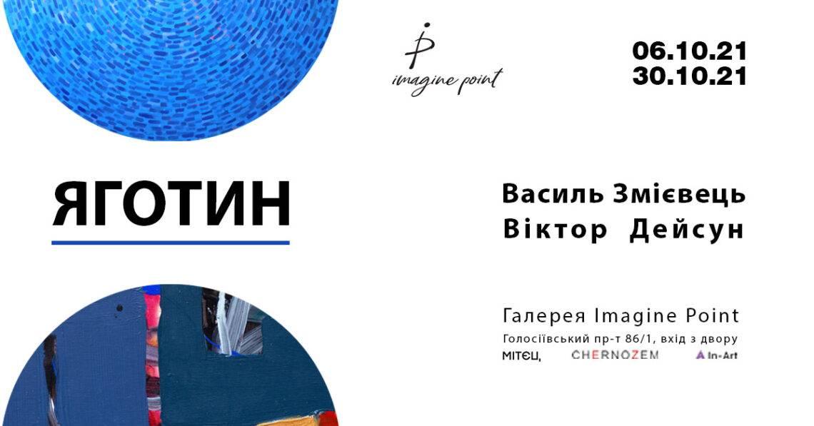 Віктор Дейсун та Василь Змієвець в Imagine Point