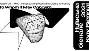 «Усім причетним». Кінопрограма Олексія Кучанського на Київській бієнале